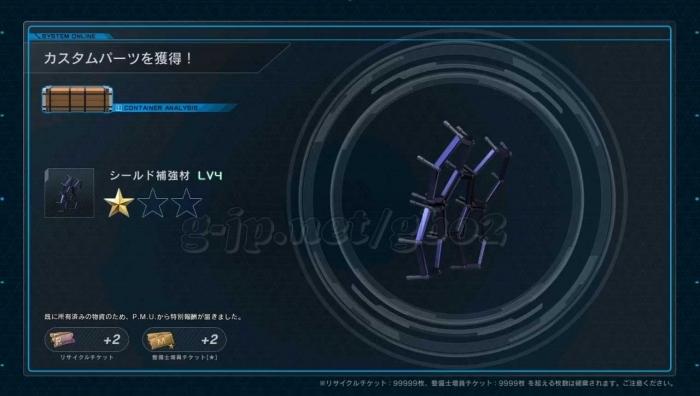 銀コンテナ:シールド補強材 LV4
