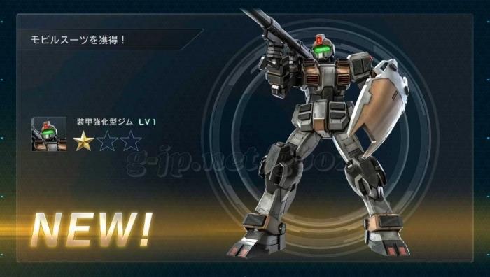 装甲強化型ジム LV1