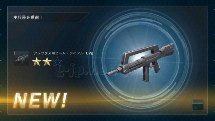 アレックス用ビーム・ライフル LV2