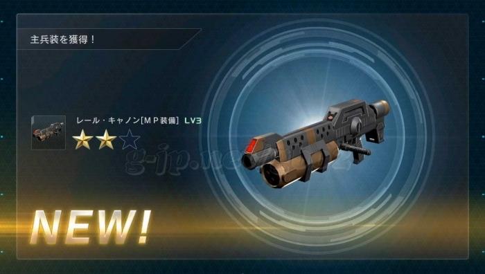 レール・キャノン MP装備 LV3