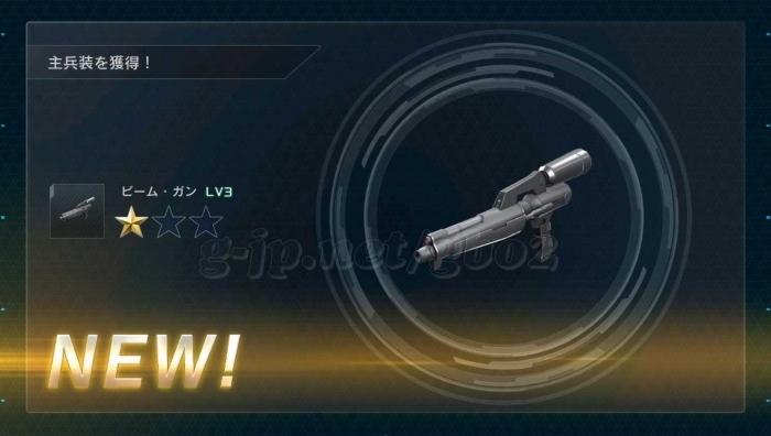 ビーム・ガン LV3