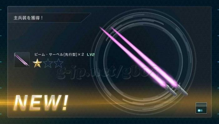 ビーム・サーベル 先行型×2 LV2
