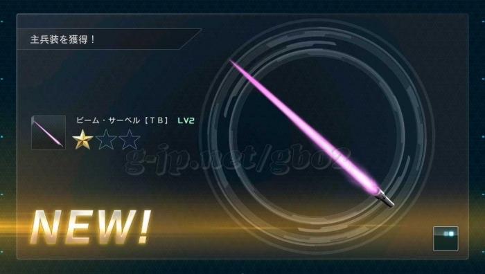 ビーム・サーベル TB LV2