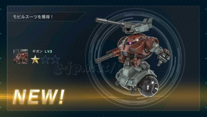 ギガン LV3