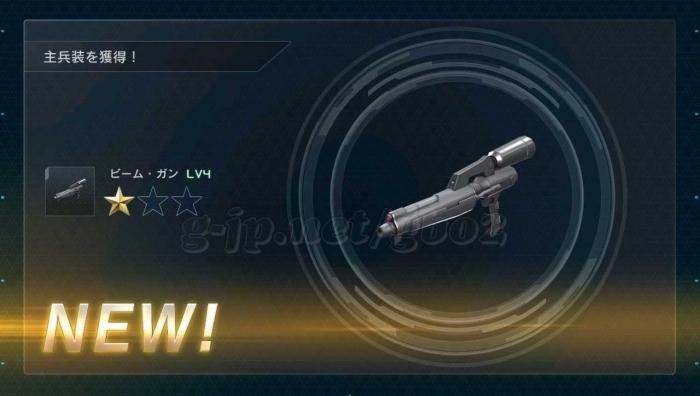 ビーム・ガン LV4