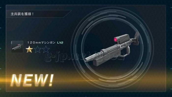 120mmマシンガン LV2