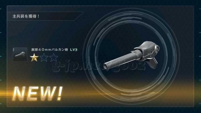 腕部40mmバルカン砲 LV3