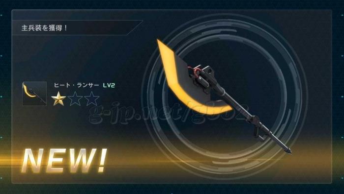 ヒート・ランサー LV2