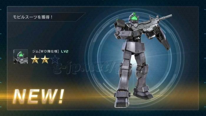 ジム WD隊仕様 LV2