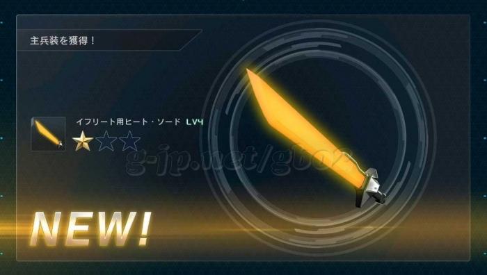 イフリート用ヒート・ソード LV4