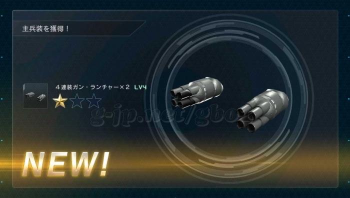 1週目:4連装ガン・ランチャー×2 LV4