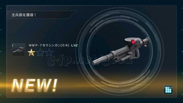1週目:MMP-78マシンガン GN LV4