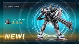 ガンダム5号機 LV2