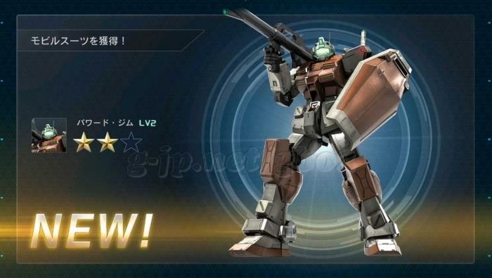 パワード・ジム LV2