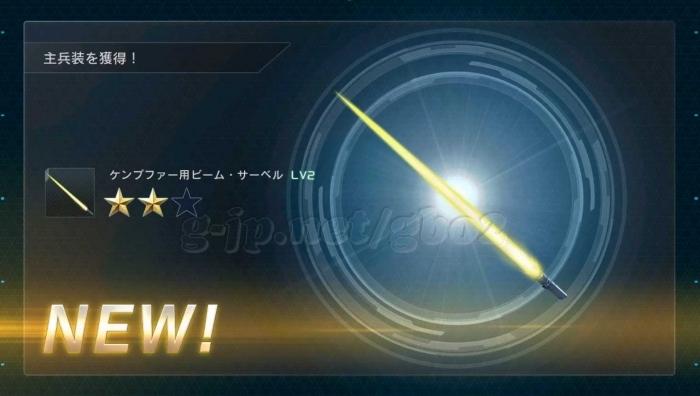ケンプファー用ビーム・サーベル LV2