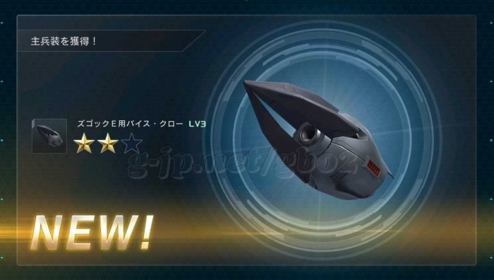 ズゴックE用バイスクロー LV3