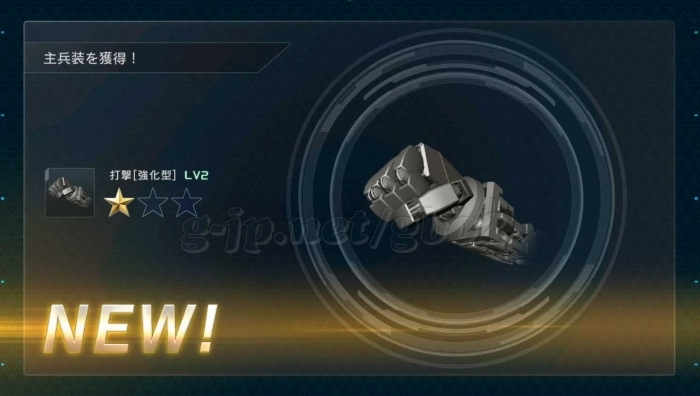 打撃強化型 LV2