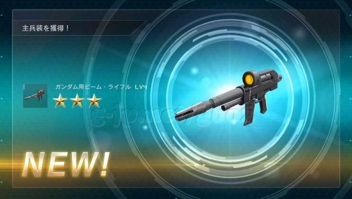 ガンダム用ビーム・ライフル LV4