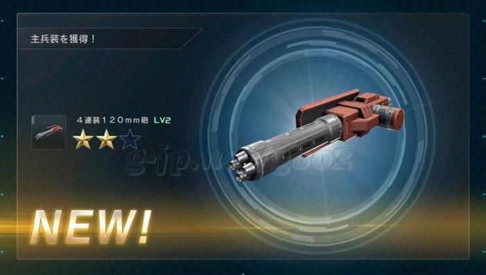 4連装120mm砲 LV2