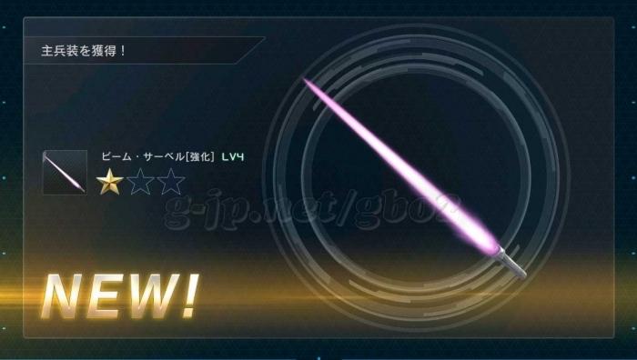 ビーム・サーベル強化 LV4