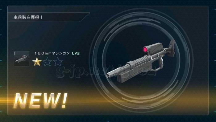120mmマシンガン LV3