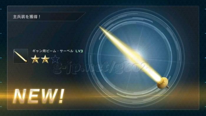 2週目:ギャン用ビーム・サーベル LV3
