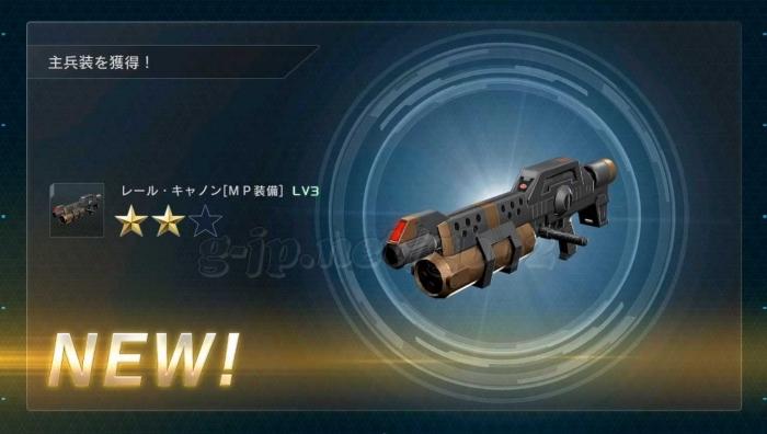 2週目:レール・キャノン MP装備 Lv3