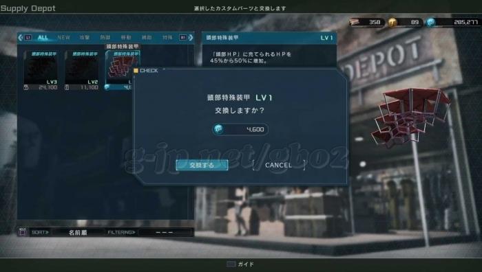 頭部特殊装甲 LV1: 4,6400 DP交換