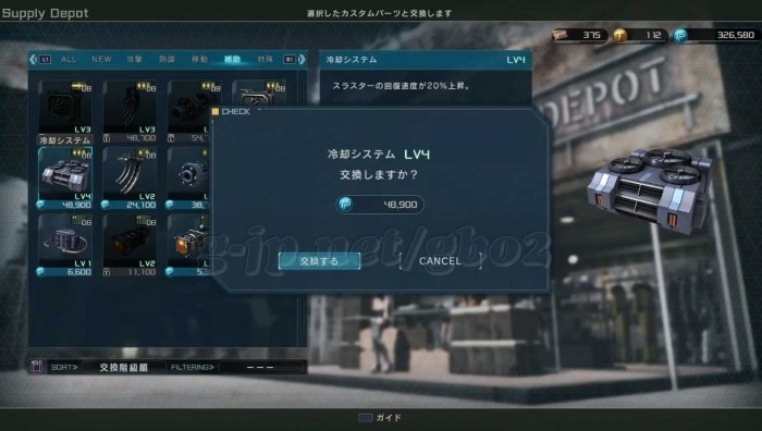冷却システム LV4: 49,900 DP交換