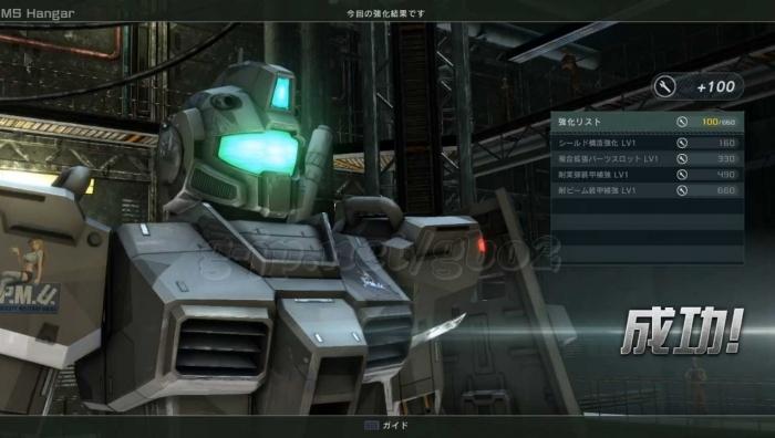 強化:成功:ジム改 LV1