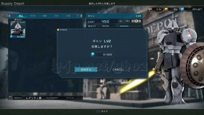 ギャン LV2: 64.800 DP交換