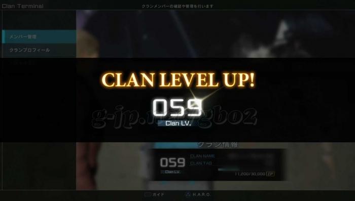 LV59:所属クランレベルアップ