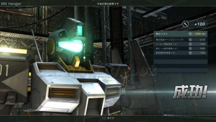 強化:成功:ジム・コマンド宇宙戦仕様 LV1