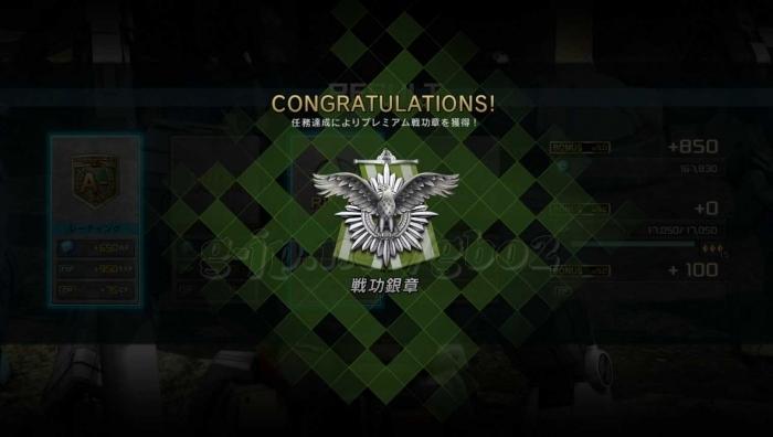 獲得:戦功銀賞:プレミアム戦功章STEP2