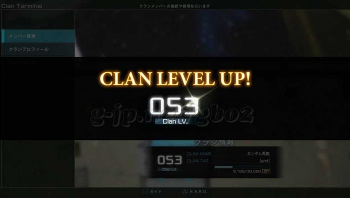 LV53:所属クランレベルアップ