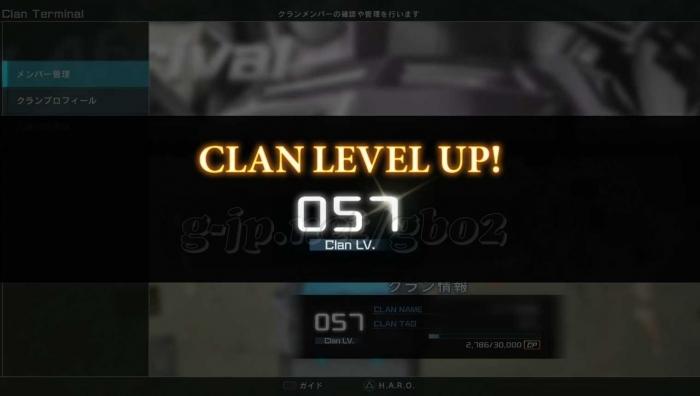 LV57:所属クランレベルアップ