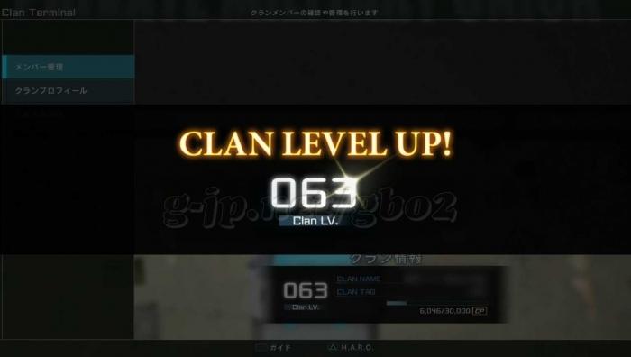 LV63:所属クランレベルアップ