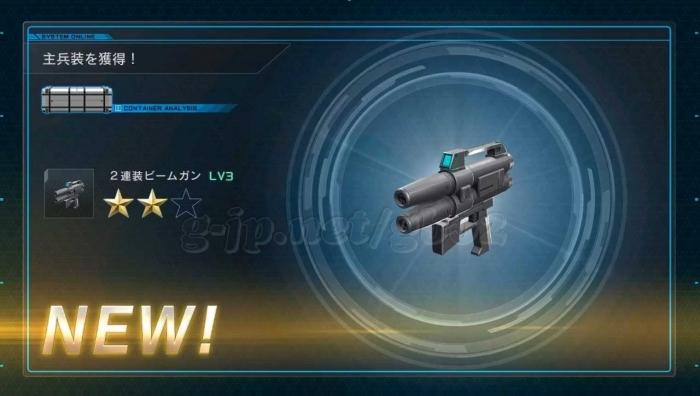 銀コンテナ:2連装ビーム・ガン LV3