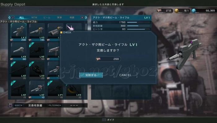 アクト・ザク用ビーム・ライフル LV1: 200枚 リサチケ交換