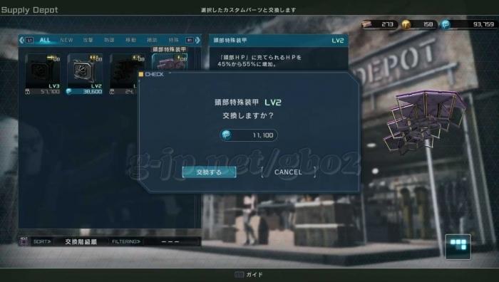 頭部特殊装甲 LV2: 11,100 DP交換