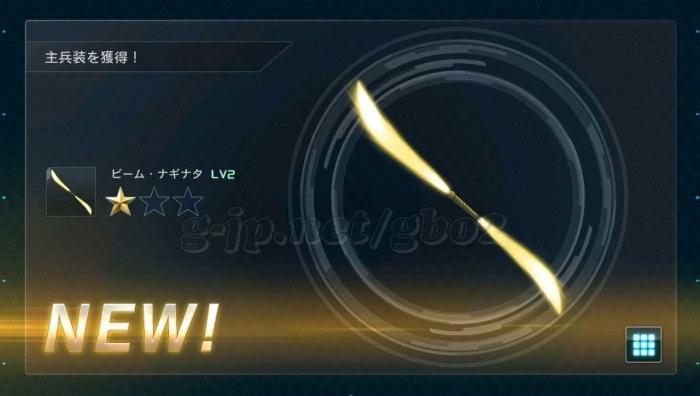 4週目:ビーム・ナギナタ LV2