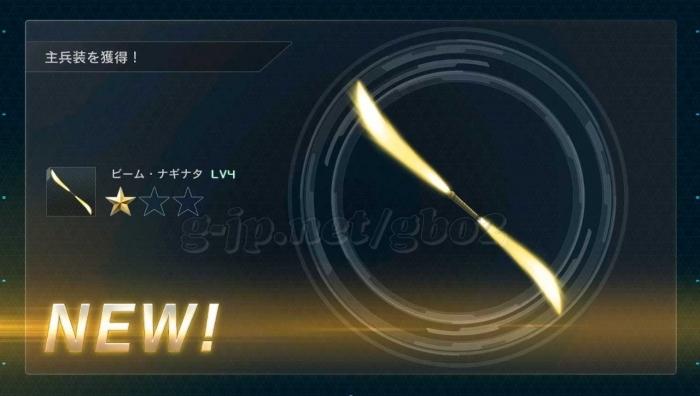 4週目:ビーム・ナギナタ LV4