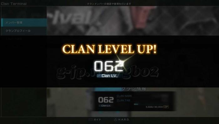 LV62:所属クランレベルアップ