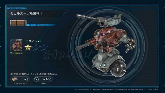 502個め:銅コンテナ: ギガン LV3