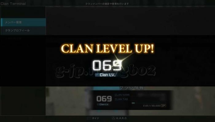 LV69:所属クランレベルアップ