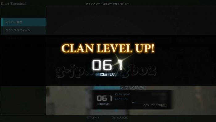 LV61:所属クランレベルアップ
