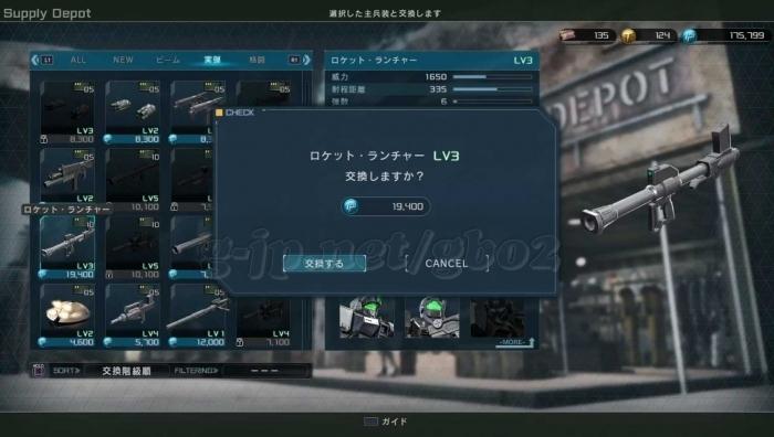 ロケット・ランチャー LV3: 19,400 DP交換