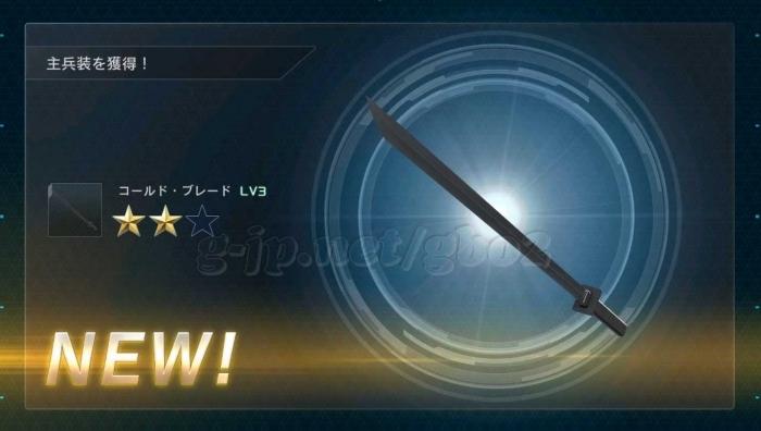 コールド・ブレード LV3