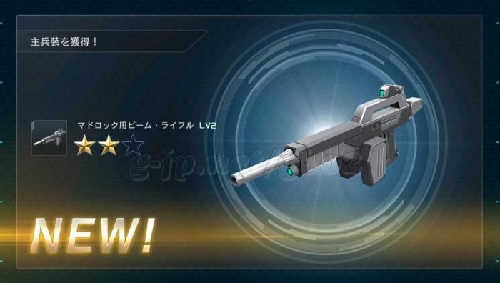 マドロック用ビーム・ライフル LV2