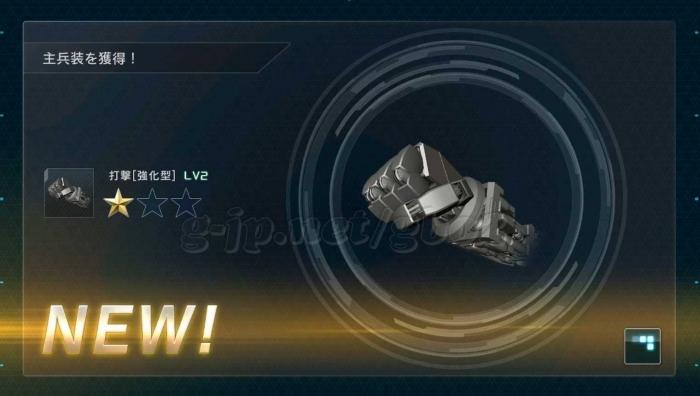 打撃 強化型 LV2